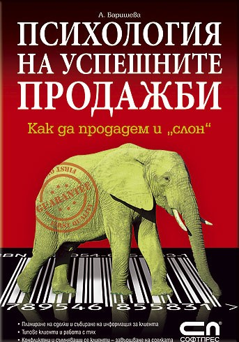 http://mabopan.com/clients/200/images/catalog/products/a48efeaf85a66f9a_psihologiya-na-uspeshnite-prodazhbi.jpg